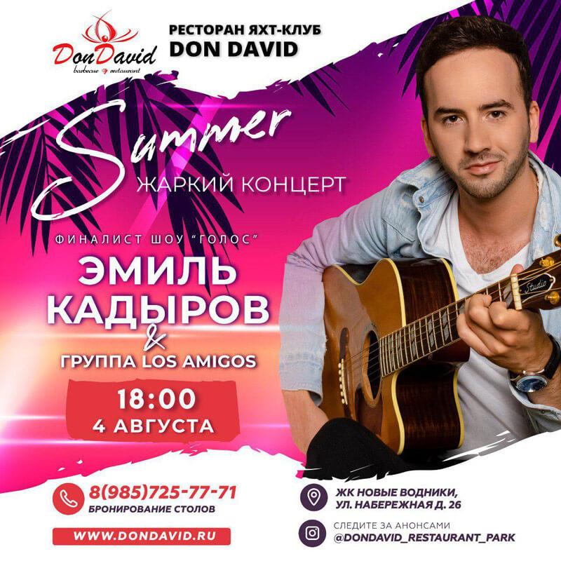 Афиша концерта Эмиля Кадырова